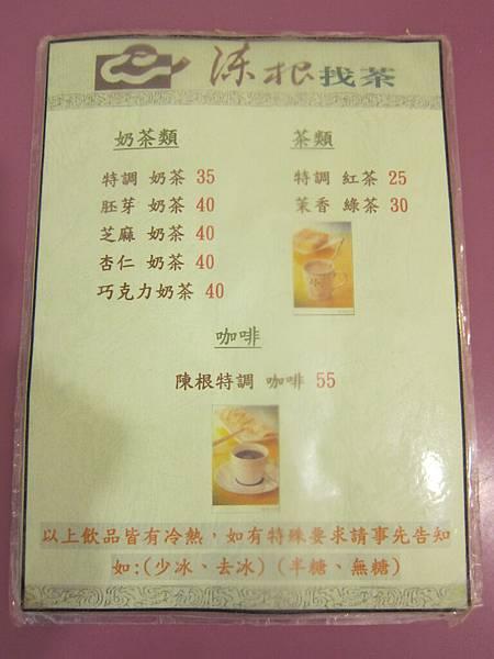 陳根找茶 有價格的MENU 20130812 (1)