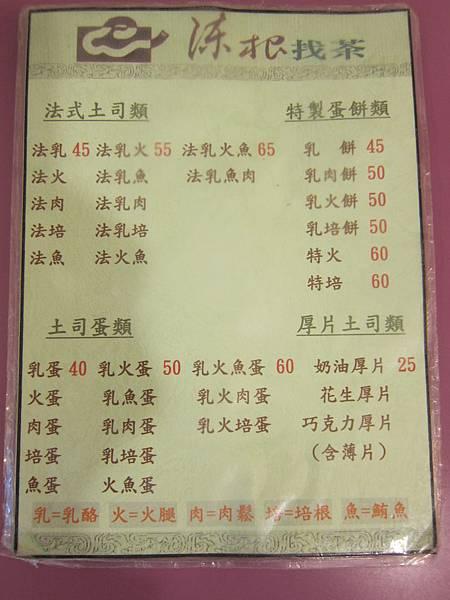 陳根找茶 有價格的MENU 20130812