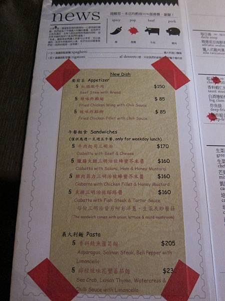 大直 義麵坊 (1)