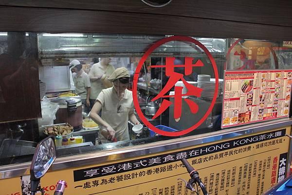 HONG KONG 茶水攤 延吉總店 (1)