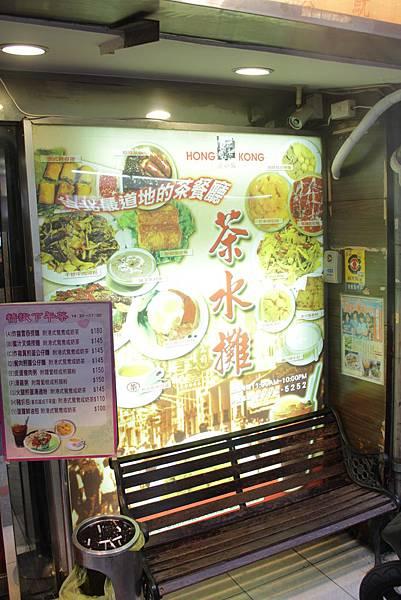 HONG KONG 茶水攤 延吉總店 (2)
