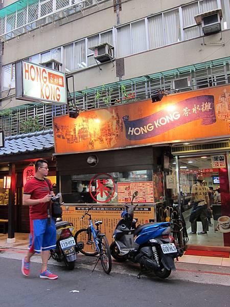 HONG KONG 茶水攤 延吉總店 (16)