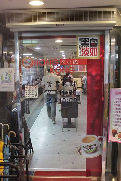 HONG KONG 茶水攤 延吉總店 (3)