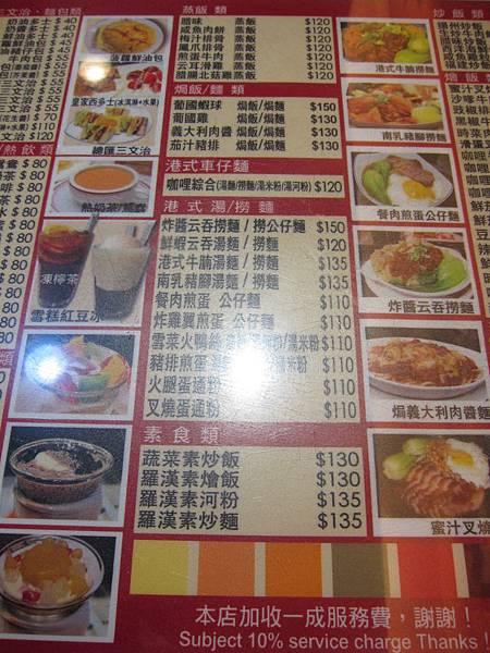 HONG KONG 茶水攤 延吉總店 (23)