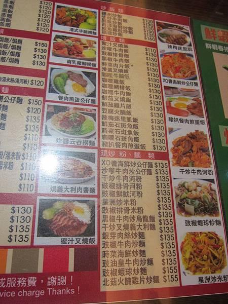 HONG KONG 茶水攤 延吉總店 (22)