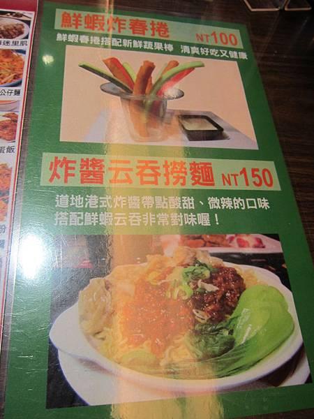 HONG KONG 茶水攤 延吉總店 (20)