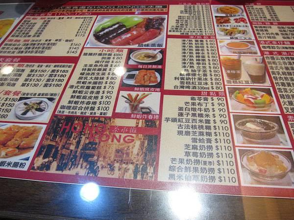 HONG KONG 茶水攤 延吉總店 (24)