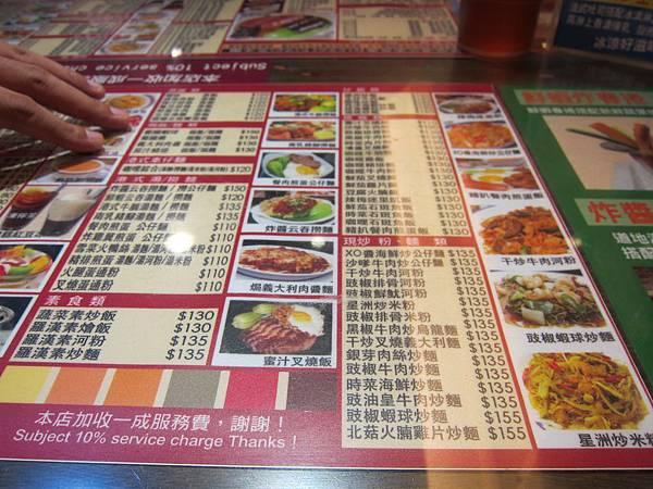HONG KONG 茶水攤 延吉總店 (21)