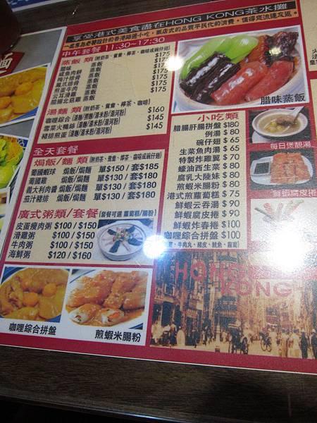 HONG KONG 茶水攤 延吉總店 (26)