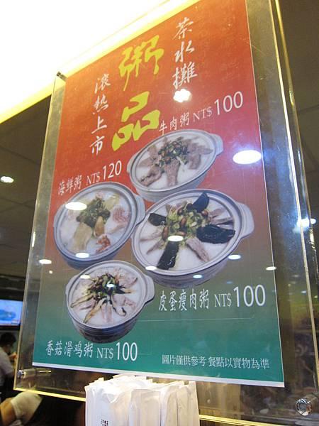 HONG KONG 茶水攤 延吉總店 (27)