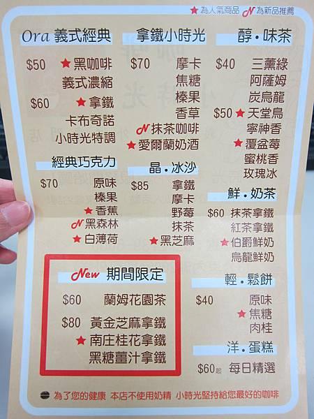 咖啡小時光 Ora Cafe 新menu (1)