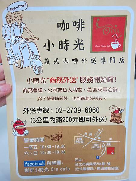 咖啡小時光 Ora Cafe 新menu