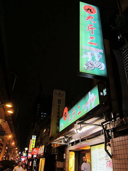 九斤二日式無煙燒肉 市民店