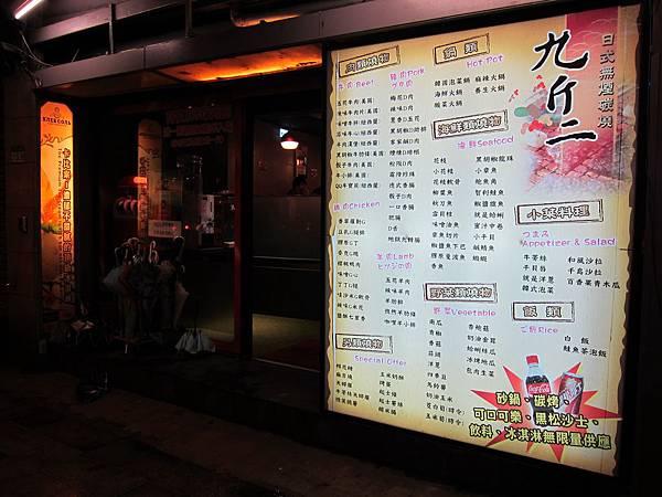 九斤二日式無煙燒肉 市民店 (1)