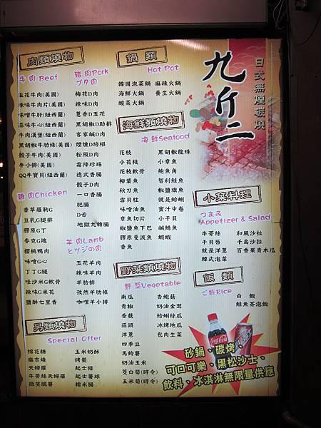 九斤二日式無煙燒肉 市民店 (2)