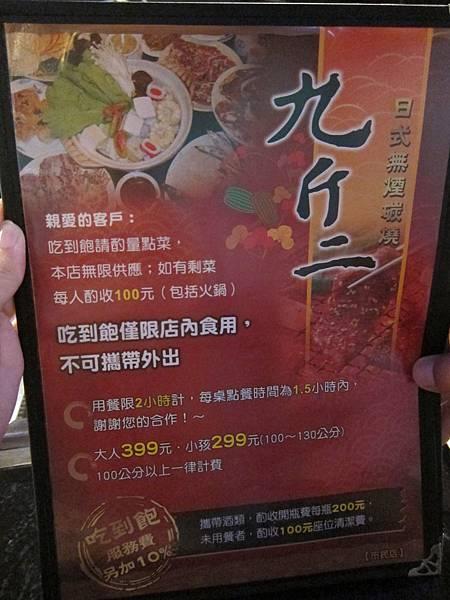九斤二日式無煙燒肉 市民店 (5)