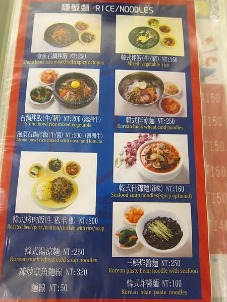 高麗味韓國烤肉 (5)