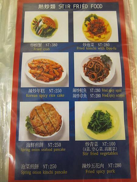 高麗味韓國烤肉 (6)