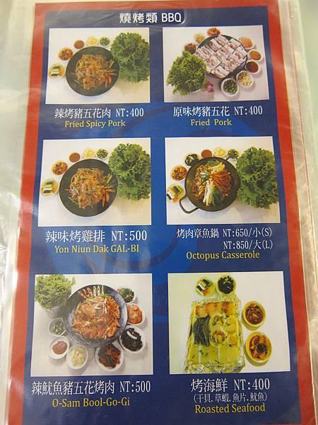 高麗味韓國烤肉 (4)
