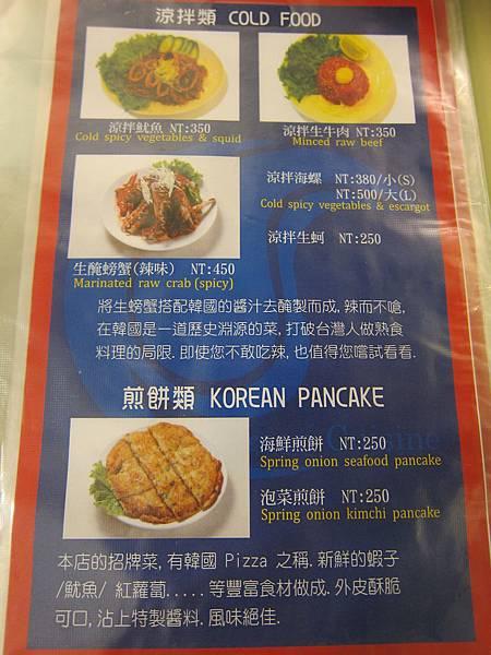 高麗味韓國烤肉 (8)