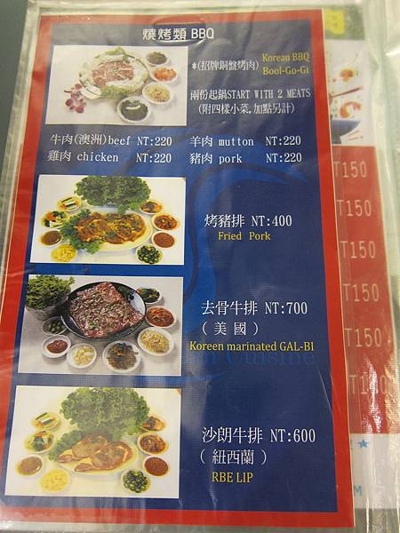 高麗味韓國烤肉 (3)