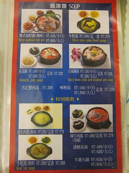 高麗味韓國烤肉 (10)