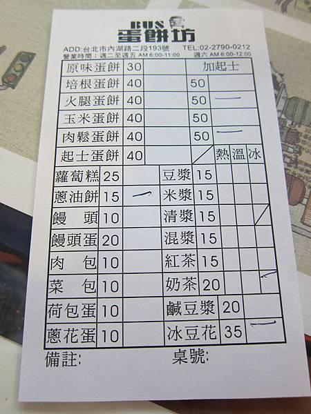 內湖 BUS 蛋餅坊 (2)