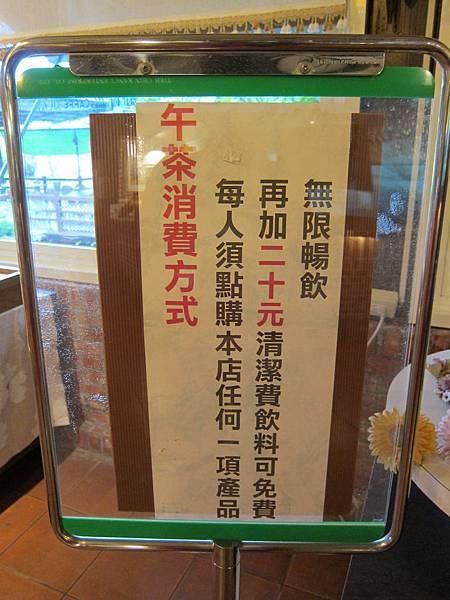 麗田鄉村烘培工坊 (7)