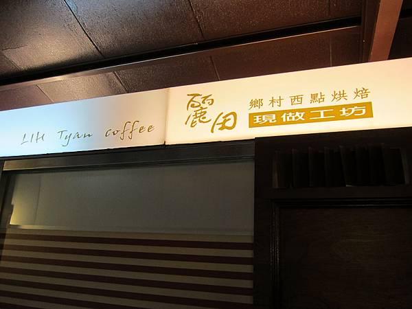麗田鄉村烘培工坊 (6)
