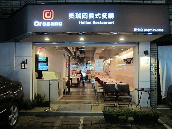 奧瑞岡義式餐廳 復北店