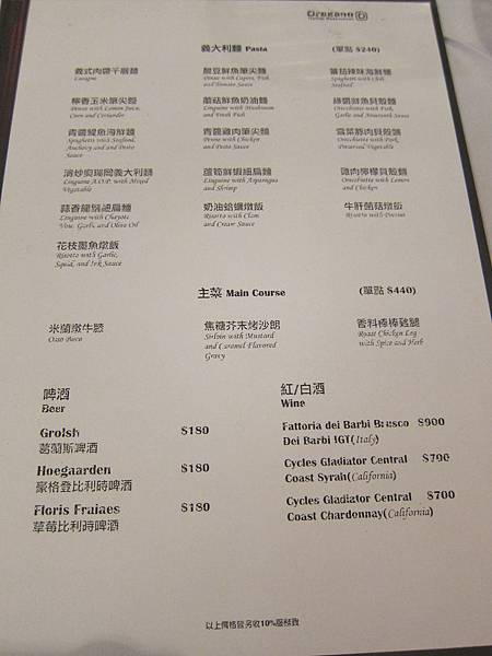 奧瑞岡義式餐廳 復北店 (5)