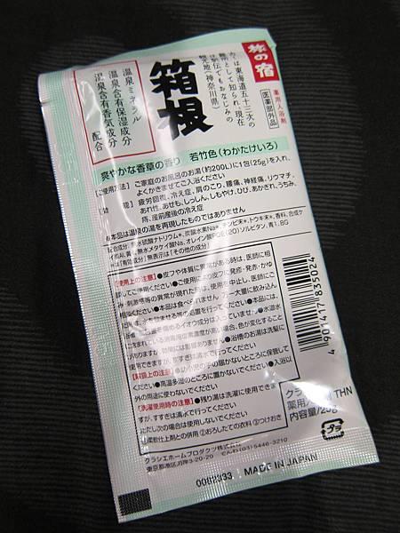 2013 旅之宿泡湯粉 (34)