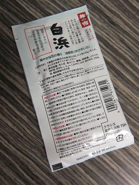 2013 旅之宿泡湯粉 (46)