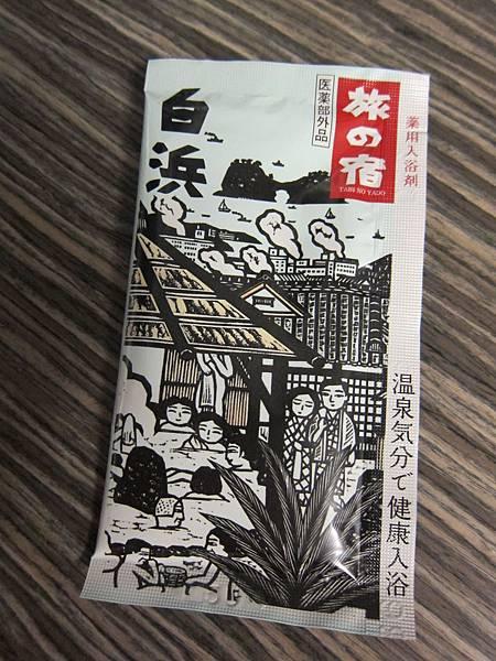 2013 旅之宿泡湯粉 (45)