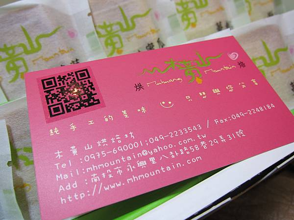 台灣好食在 木黃山烘培坊 鳳梨酥 一口酥 南瓜手工餅乾001 (6)