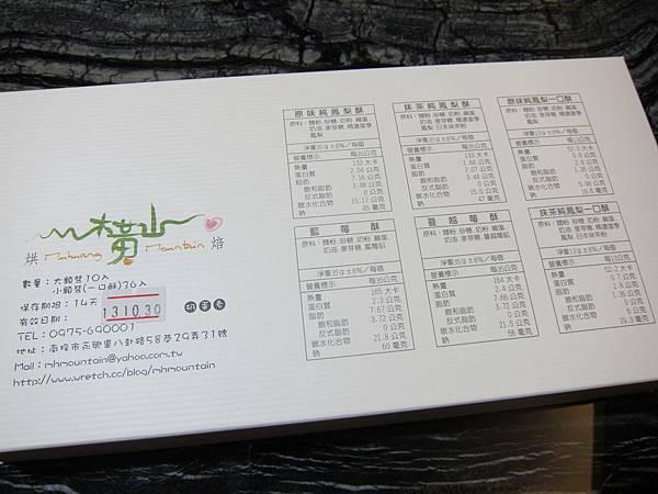 台灣好食在 木黃山烘培坊 鳳梨酥 一口酥 南瓜手工餅乾001 (10)