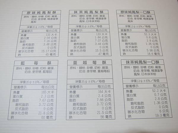 台灣好食在 木黃山烘培坊 鳳梨酥 一口酥 南瓜手工餅乾001 (11)