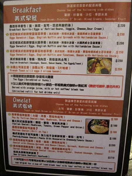 籌學費美式餐廳 Pay My Tuition Restaurant (10)