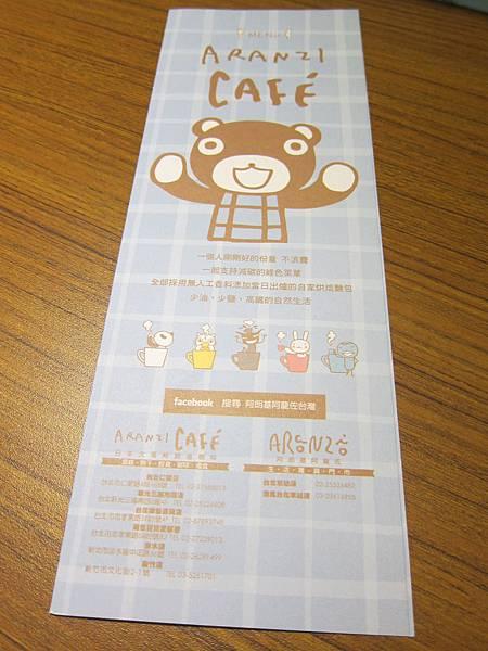 Aranzi cafe 日本大阪阿朗基咖啡 (10)