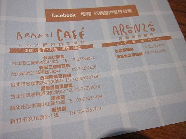 Aranzi cafe 日本大阪阿朗基咖啡 (15)