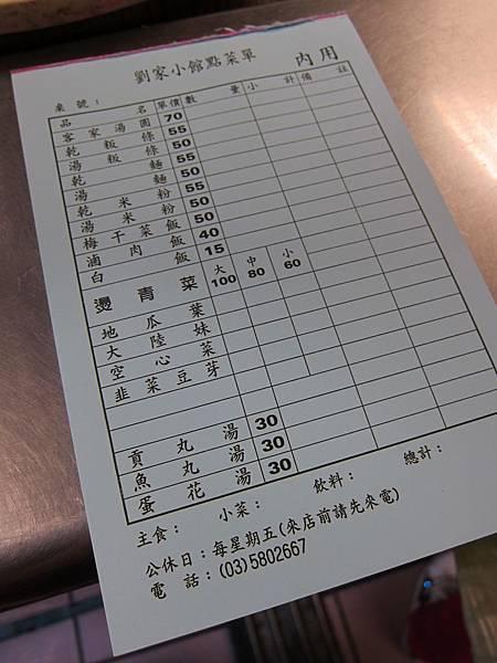 新竹北埔 劉家小館 (6)