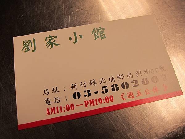 新竹北埔 劉家小館 (26)
