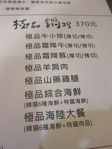 丸山日式涮涮鍋 (4)