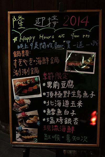 隆居酒屋3號店 安和 (3)