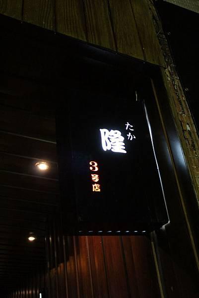 隆居酒屋3號店 安和 (2)