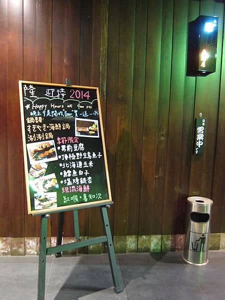 隆居酒屋3號店 安和 (5)