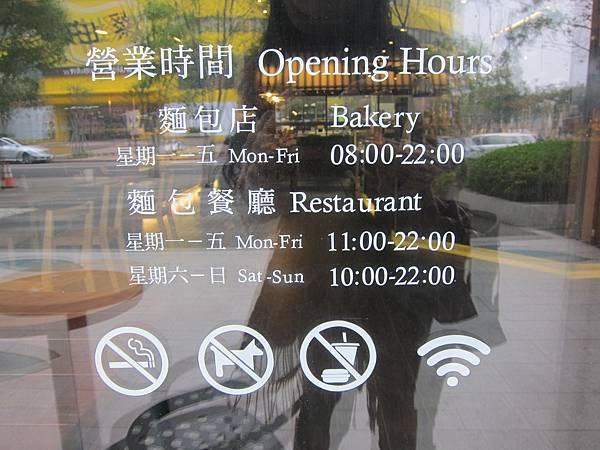 擴邦麵包 堤頂餐廳 (20)