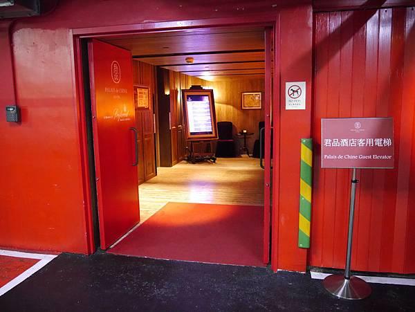 君品酒店-雲軒 - Palais de Chine (1)