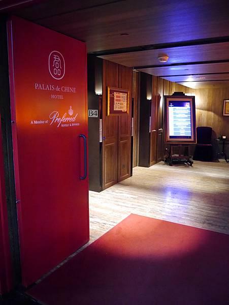 君品酒店-雲軒 - Palais de Chine (2)