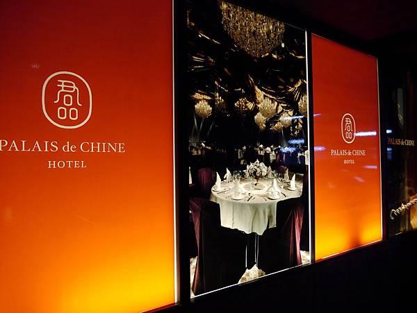 君品酒店-雲軒 - Palais de Chine (5)